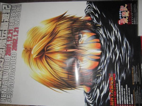 ポスター 劇場版 幻想魔伝 最遊記 Requiem グッズの画像