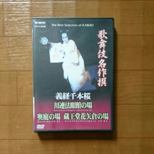 義経千本桜 DVD 歌舞伎 グッズの画像