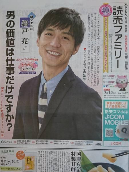 錦戸 亮(関ジャニ∞)・関西ジャニーズJr./読売ファミリー(2017年7月12日号)