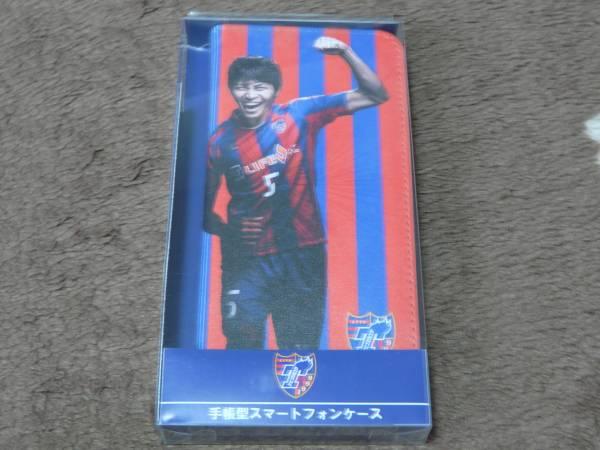 FC東京★手帳型スマートフォンケース★丸山選手 グッズの画像