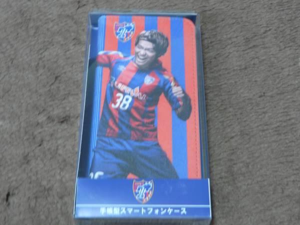 FC東京★手帳型スマートフォンケース★東選手 グッズの画像