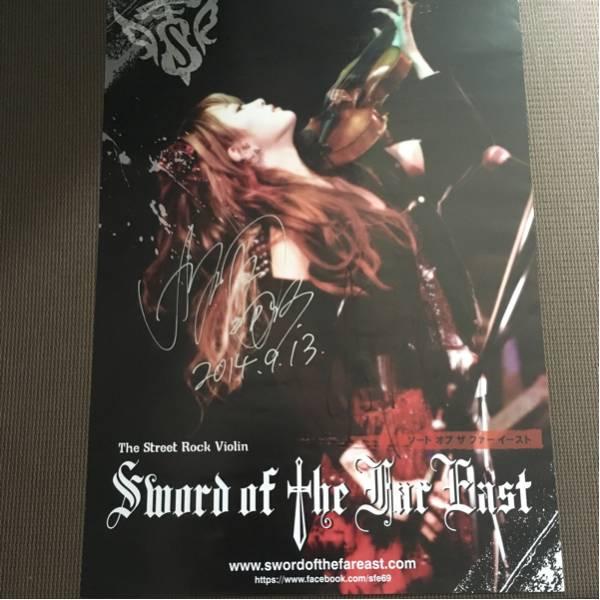 Ayasa 直筆サイン入りポスター Sword of the Far East