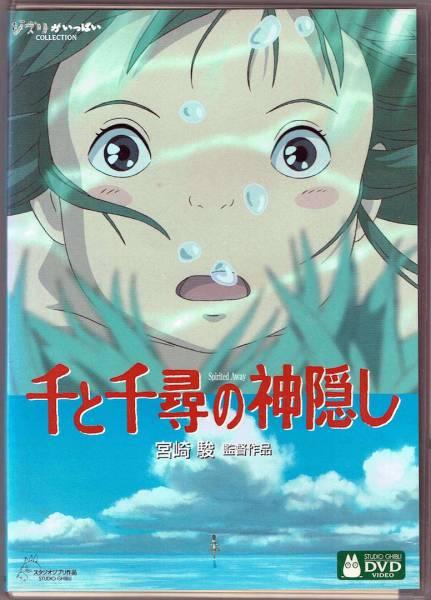★☆「千と千尋の神隠し」DVD 中古良品★☆ グッズの画像