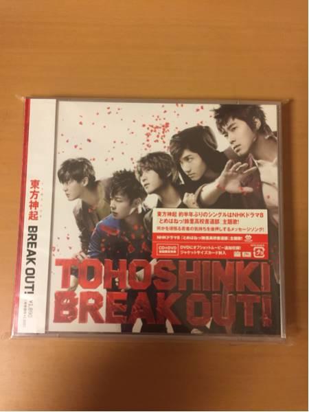 東方神起 BREAK OUT! 初回限定盤 CD DVD