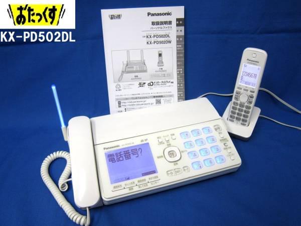 1円~ 美品!パナソニック デジタルコードレスFAX電話機 おたっくす KX-PD502DL 子機1台付