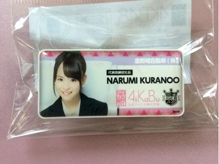 AKB48 AiKaBu コラボネームプレート チーム8 倉野尾成美 ライブ・総選挙グッズの画像