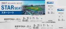 8月2日 神宮球場 対 巨人 2連戦 バックネット裏ペアシート