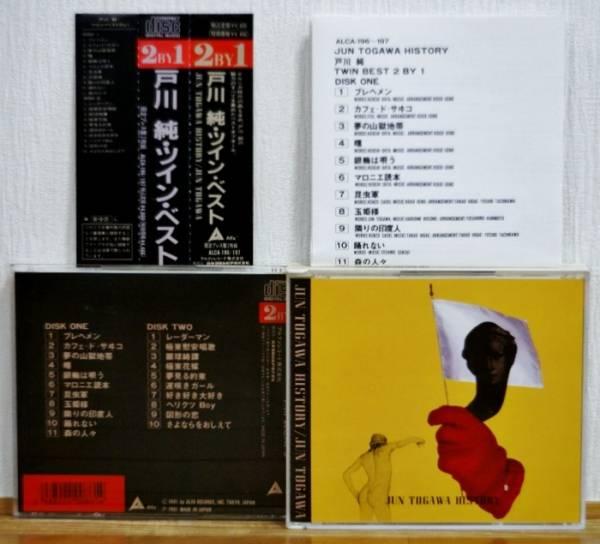 戸川純/ツインベスト 希少帯付★2CD ヤプーズYAPOOS ゲルニカ_画像1