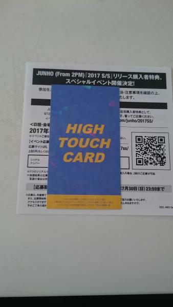 JUNHO(From 2PM)ジュノ 2017 S/S ハイタッチカード1枚+シリアルナンバー