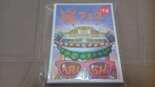 ●即決● 【1度再生】嵐 アラフェス13 DVD 初回限定版 送料164円~