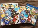 (送料込み)この素晴らしい世界に祝福を! 12巻 オリジナル