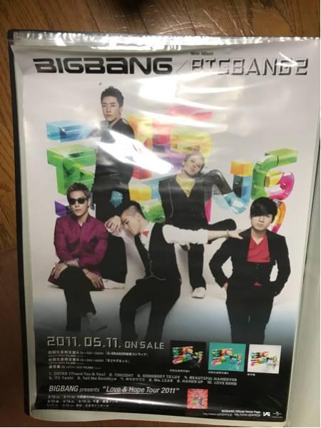 ◆BIG BANG ポスター◆1478