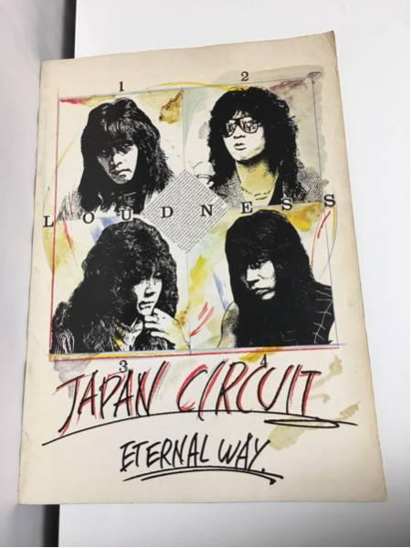★即決!ツアーパンフ ラウドネス LOUDNESS JAPAN CIRCUIT 1984年 ジャパメタ