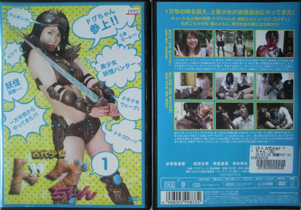 DVD R落●古代少女ドグちゃん 全4巻/谷澤恵里香 窪田正孝_画像2