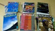 55冊●福音館書店 たくさんのふしぎ④●2005~20011