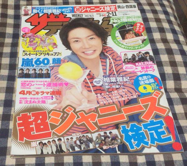 ザテレビジョン2011No6 表紙は相葉雅紀