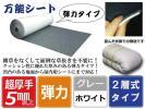 【送料無料】弾⑤超厚手 雑草防止 防草シート(グレー×白)133cm×5m
