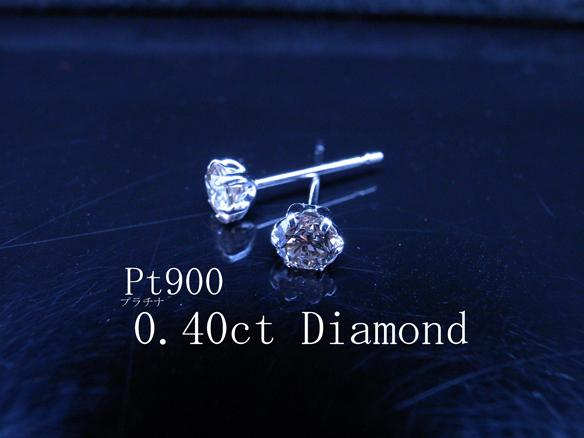 最落無1円~希少!最高級0.40ct大粒天然ダイヤモンド Pt900 鑑付