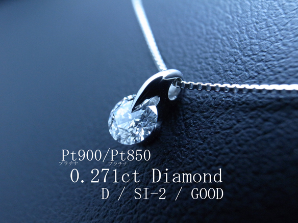 最落無1円『希少 最高最上級Dカラー』大粒天然ダイヤD/SI2/G鑑付