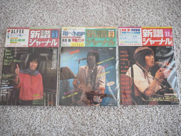 長渕剛 表紙 新譜ジャーナル 3冊セット ライブグッズの画像