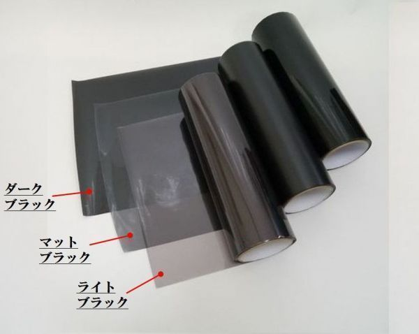 レンズフィルム 30cmx100cm マットブラック スキージ付_画像2