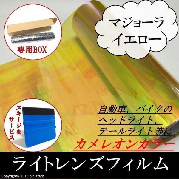 レンズフィルム 30x200cm マジョーライエロー スキージ付_画像1