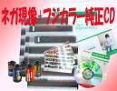 ◆未現像フィルム→ネガ現像+フジカラー純正CD