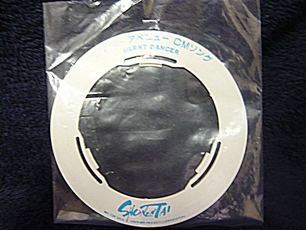 【非売品】 少年隊 SILENT DANCER購入特典 8cm シングルCDアダプター ☆未開封品☆ グッズ