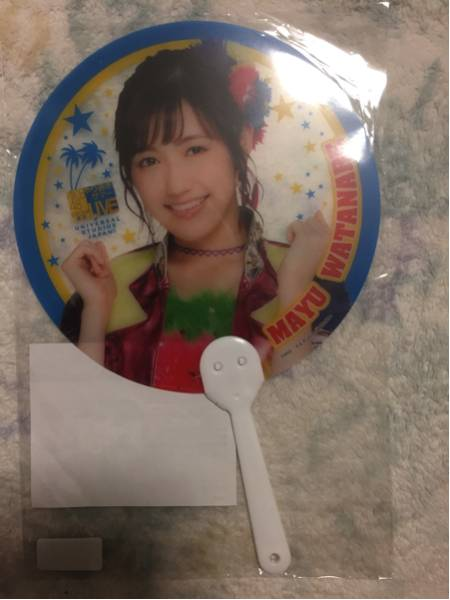 AKB48 渡辺麻友 うちわ USJ やり過ぎサマー 限定 新品 ライブ・総選挙グッズの画像