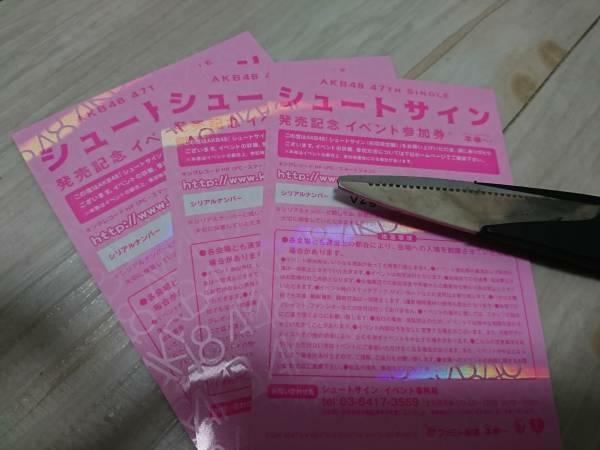 AKB48 シュートサイン 全握 イベント参加券 3枚 全国握手会 握手券 即決 ライブ・総選挙グッズの画像