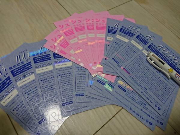 AKB48 シュートサイン ハイテンション 全握 イベント参加券 20枚 全国握手会 握手券 ライブ・総選挙グッズの画像