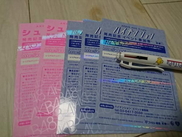 AKB48 シュートサイン ハイテンション 全握 イベント参加券 5枚 全国握手会 握手券 ライブ・総選挙グッズの画像