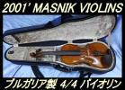 ★ 2001' MASNIK VIOLINS 4/4 ブルガリア製 ハンドメイド 杢有り ストラディコピー ★