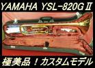 ★ 極美品!YAMAHA ヤマハ YSL-820GⅡ テナーバストロンボーン CUSTOMモデル ★