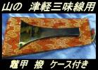 ★ 山の 津軽三味線用 撥 鼈甲 黒檀? ケース付き べっ甲 バチ ★
