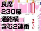 ■Animelo Summer Live 2017 8/25(金) 230扉 通路横含む2枚 連番 アニサマ