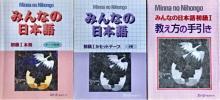 【最終値下げ・3点セット】みんなの日本語 初級I 本冊・カセットテープ・教え方の手引き