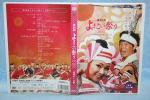 DVD「第60回 よさこい祭り 2013 受賞チーム編」