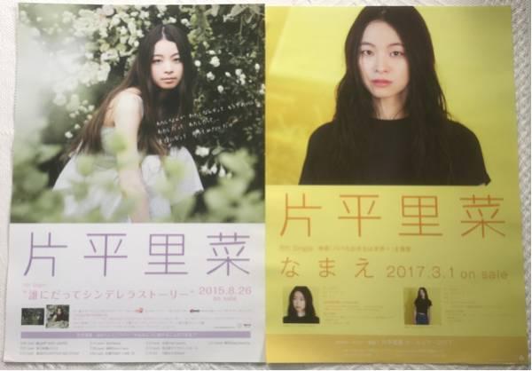 片平里菜 B2告知ポスター2枚新品筒代込☆誰にだってシンデレラストーリー なまえ CDアルバムシングル