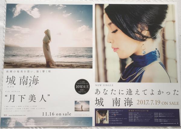 城南海 B2告知ポスター2枚筒代込☆あなたに逢えてよかった 月下美人 きずきみなみ CDアルバム