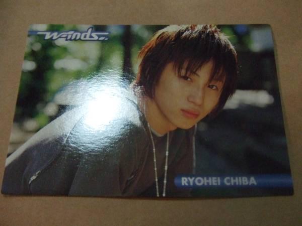 w-inds.【トレーディングカード】No.05