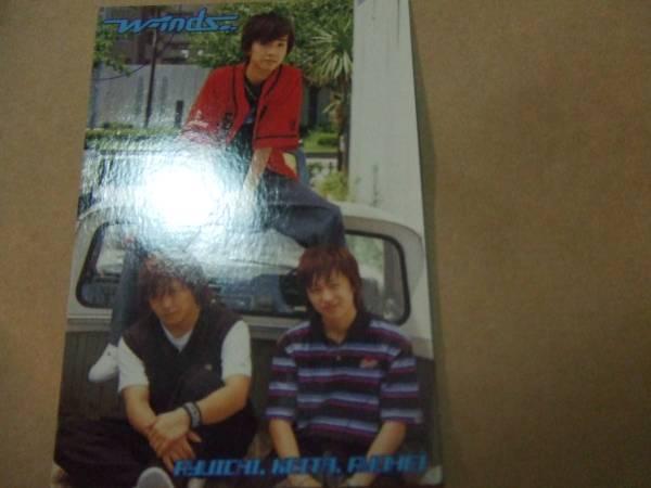 w-inds.【トレーディングカード】No.23