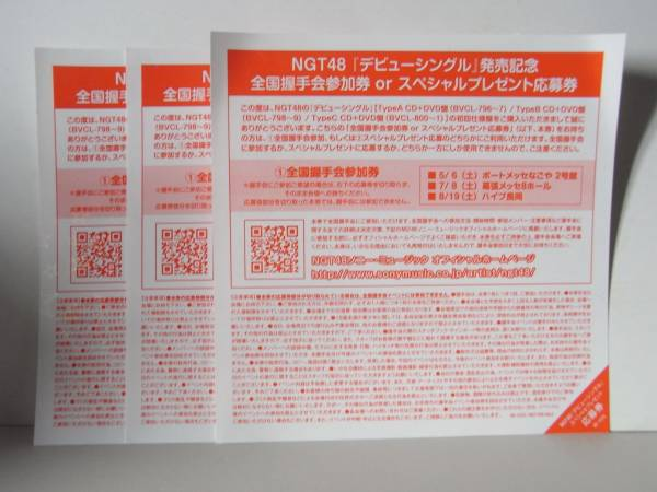 NGT48 青春時計 全国握手会参加券 3枚セット  ライブグッズの画像