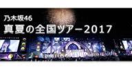 乃木坂46 真夏の全国ツアー2017 譲渡公認 大阪 8/17(木)サイズブック1次