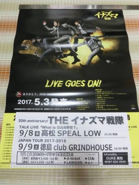 ポスター THE イナズマ戦隊 LIVE GOES ON 2017