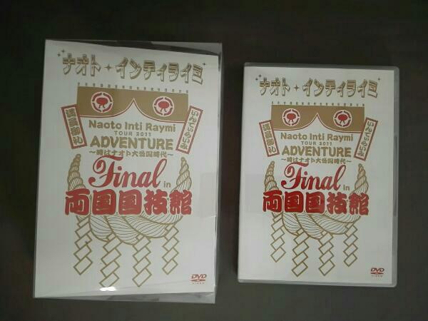 ナオト・インティライミ TOUR 2011 ADVENTURE~時はナオト大公開時代~final in 両国国技館(初回限定版) ライブグッズの画像