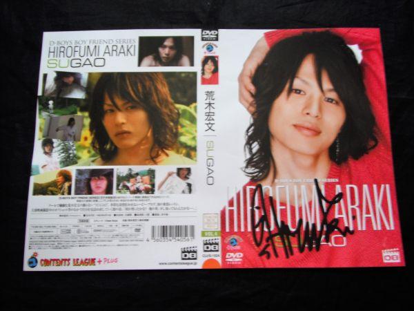 D-BOYS BOY FRIEND SERIES Vol.4 荒木宏文 サイン入りジャケット ※DVDなしジャケットのみ※