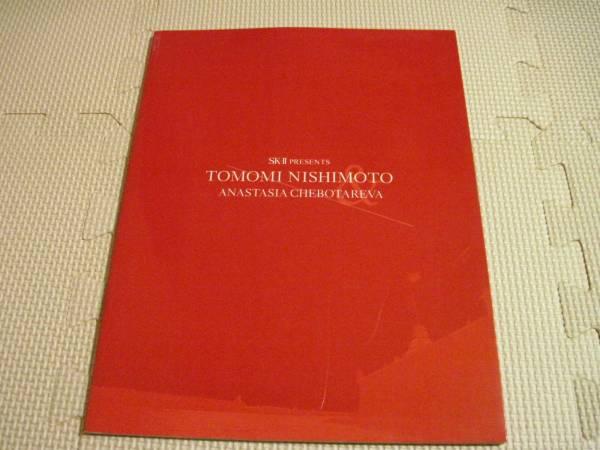パンフレット 西本智実 「革命」ツアー2004 with アナスタシア