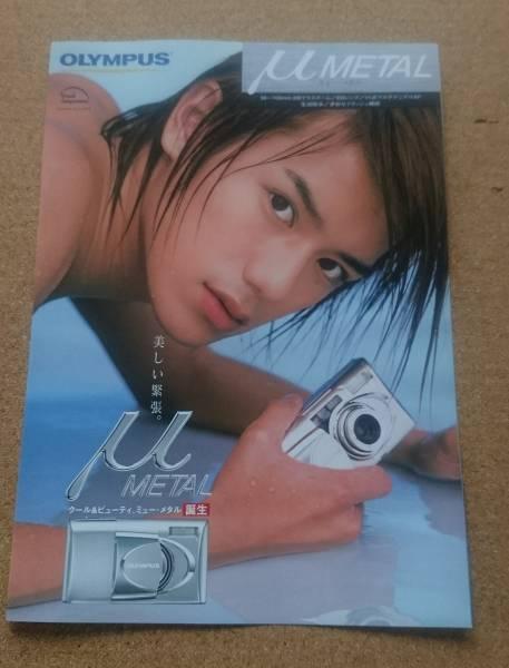 タッキー◆滝沢秀明◆2002年当時のμMETALのカタログ◆美品!◆オリンパスミューメタル コンサートグッズの画像