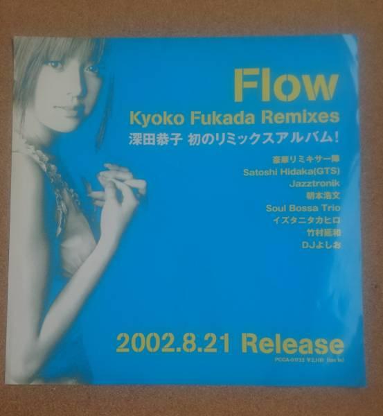 超貴重!深田恭子◆Flow~Kyoko Fukada Remixes~ の販促用非売品LP大ポスター(フライヤー)